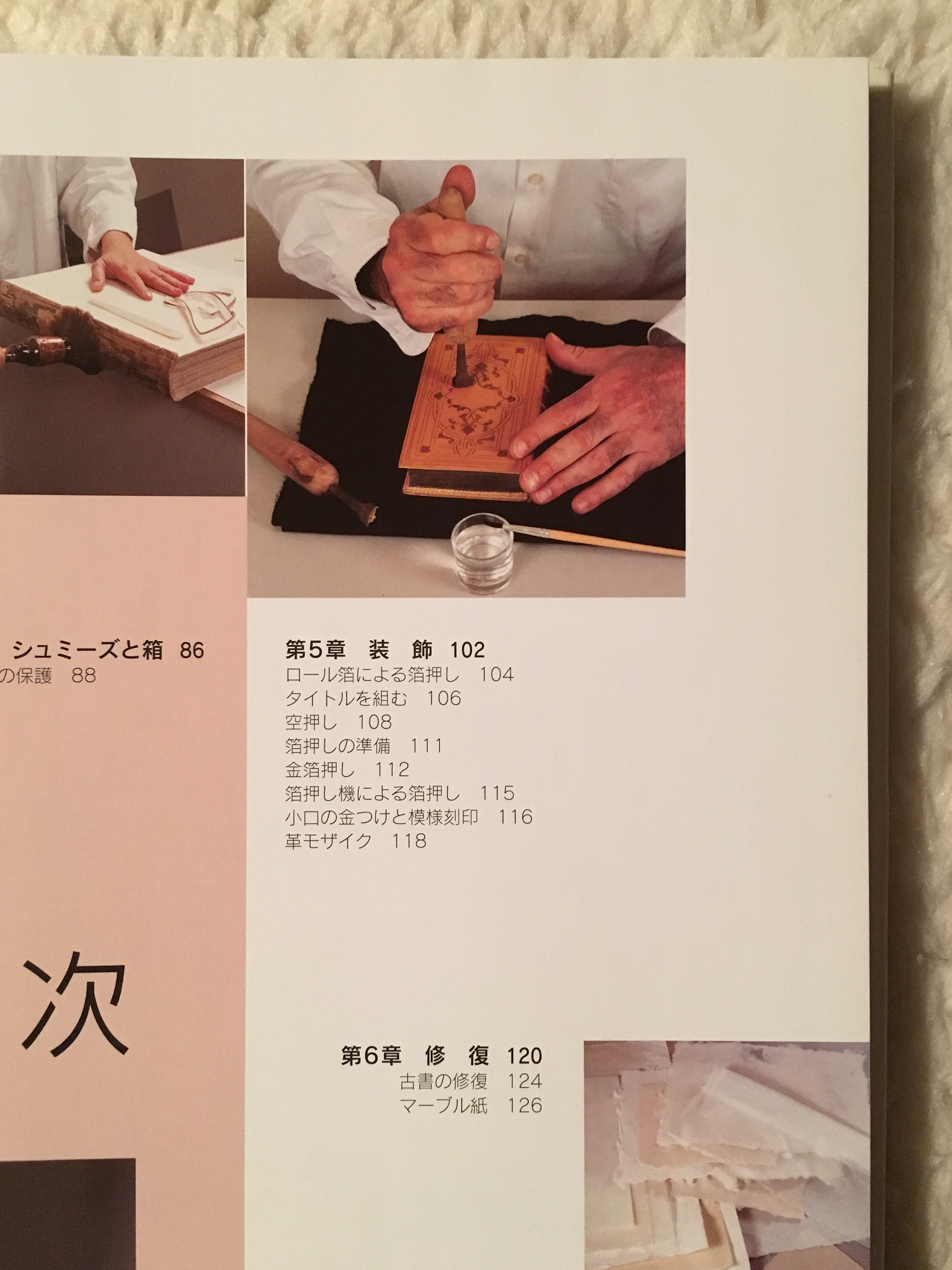西洋製本図鑑 (3)