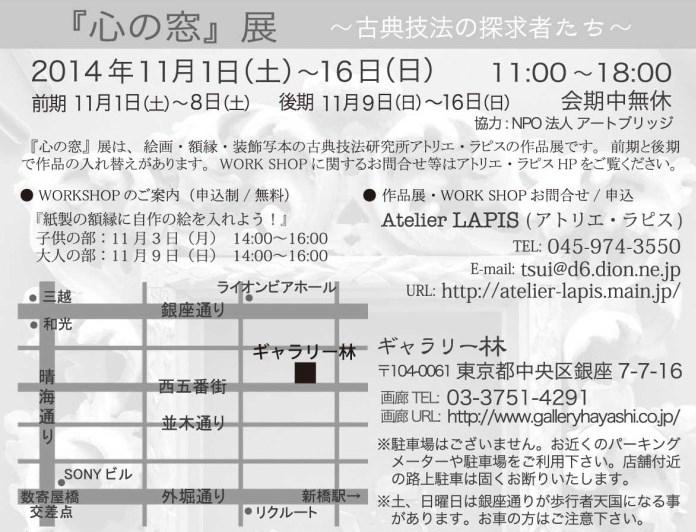 宛名面-—完成-701x1024