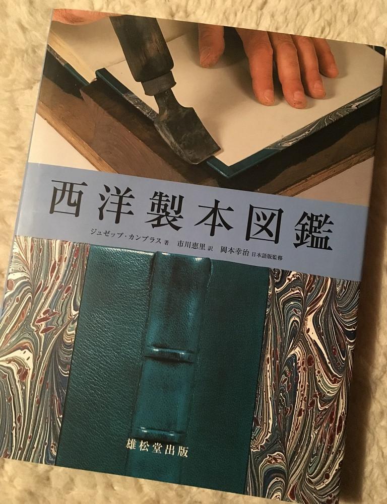 西洋製本図鑑 (2)