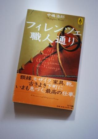 syokunindo-ri1