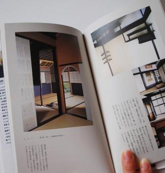 tyashitu-interior2